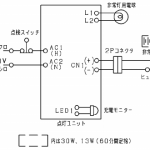 非常照明器具の回路図
