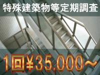特殊建築物定期調査のイメージ