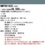 NNFB91630