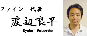 %30D5ァイン 代表 渡辺良平 (Ryohe<br /> i Watan%61be)